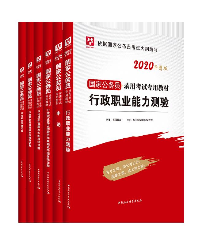 2020国家公务员考试用书6本套