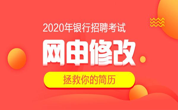 2020银行网申修改
