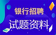 2018青海銀行筆試課程