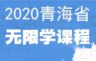 2019青海省公务员考试红领决胜