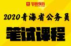 2019青海省betway必威体育必威体育 betwayapp红领培优