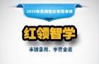 2019青海省betway必威体育必威体育 betwayapp红领智学