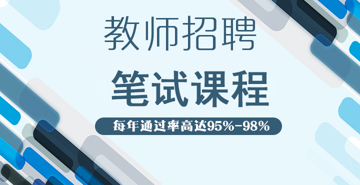 2019年青海省中小学教师招聘考试