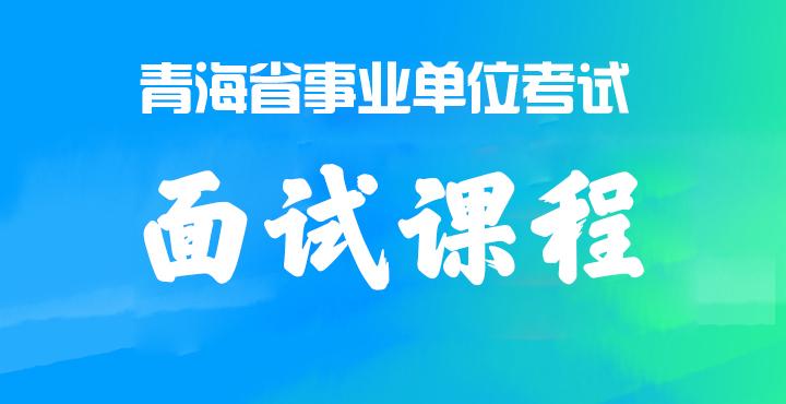 2019國考面試班
