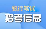 2018青海銀行招考信息