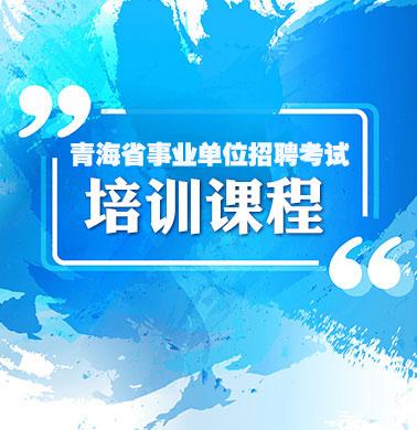 2019年青海事业单位考试