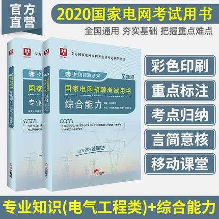 2020国家电网招聘考试用书 专业知识・电气工程类+综合能力 2本套