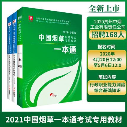 2021中国烟草招聘考试专用教材一本通+公基6000题 2本