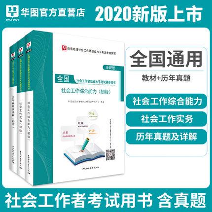 2020全国社会工作者考试辅导用书初级-社会工作综合能力+社会工作实务+历年真题及详解3本