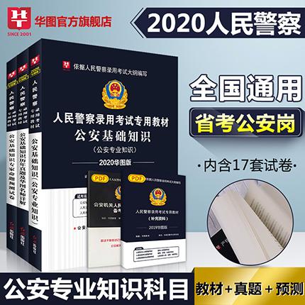 2020华图版人民警察录用考试专用教材-公安基础知识 教材+历年+预测 3本套