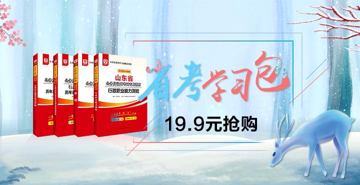 2019山东省考图书19.9包邮