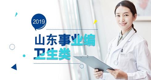 2019医疗招聘笔试辅导课程