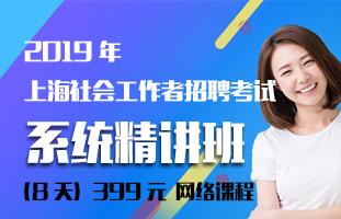 2019年上海社会工作者