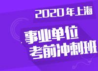 2020上海事业单位笔试课程