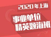 2020上海事業單位筆試課程