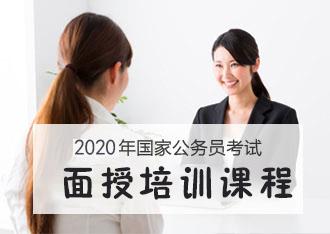 2020年国家公务员笔试培训