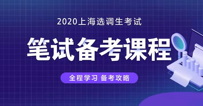 2020年上海選調生課程