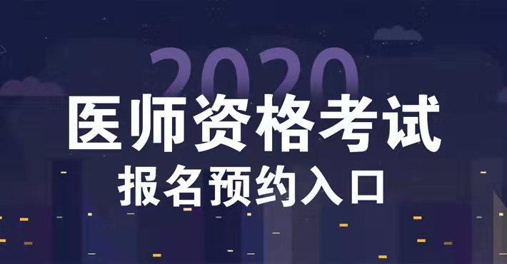 2020年醫師資格考試
