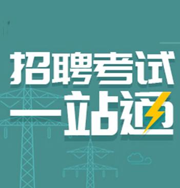 2021年上海事業單位考試一站通