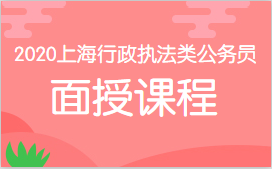 2020上海城管&行政執法類公務員筆試課程
