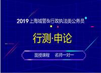 2019上海城管&行政执法类公务员笔试课程
