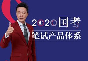 2020国考笔试课程