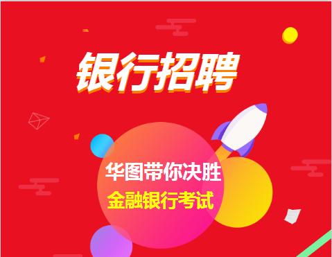 上海市各銀行招聘考試