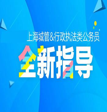 上海城管&行政執法類公務員考試