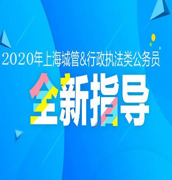 2020年上海城管&行政执法类公务员考试