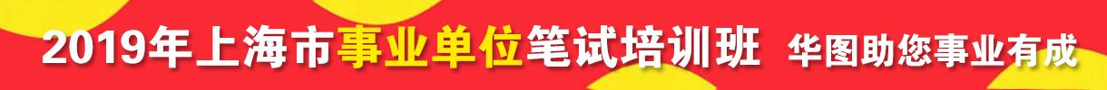 2018年上海招警学员考试