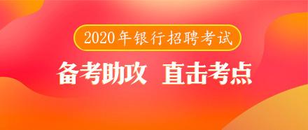 2020年銀行招聘筆試課程