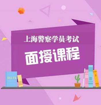 上海招警學員考試面授課程