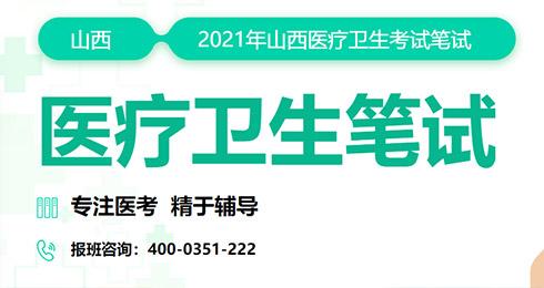 2016年山西省卫生医疗事业单位招生简章