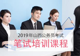 2018年山西公务员笔试培训课程