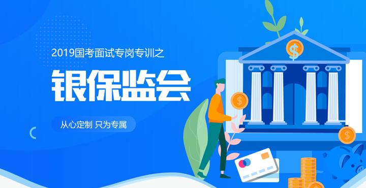 2019国考银保监会面试课程