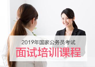 2019年国家公务员面试培训课程
