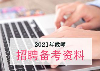 2019年教師備考資料