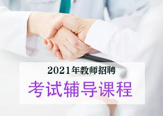 2019年山西教师考试辅导课程