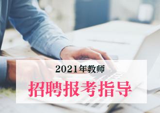 2019年教师资格证面试