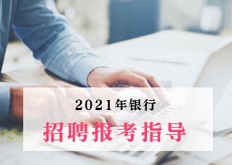 2019年银行招聘模考