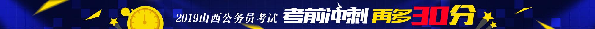 2019灞辫タ鐪佽€冭€冨墠30鍒嗗啿鍒? title=