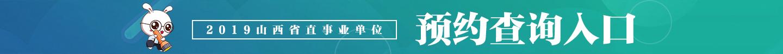 2019灞辫タ鐪佺洿浜嬩笟绗旇瘯鎴愮哗棰勭害鏌ヨ