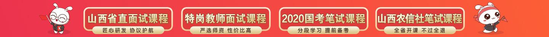 灞辫タ鐪佺洿闈㈣瘯璇剧▼锛岀壒宀楁暀甯堥潰璇曡绋嬶紝2020鍥借€冪瑪璇曡绋嬶紝灞辫タ鍐滀俊绀剧瑪璇曡绋? title=