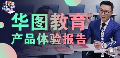 華圖教育產品體驗報告