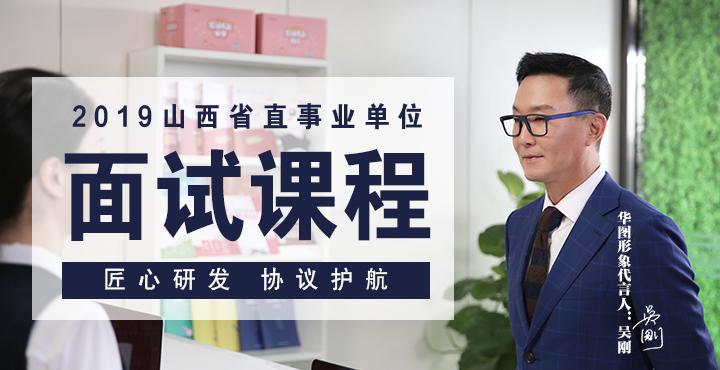 2019山西省直事�I�挝幻嬖��n程