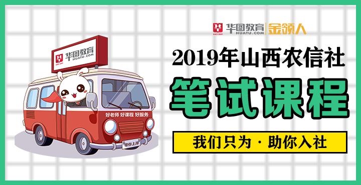 2019年山西農信社筆試課程
