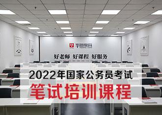 2021年国家公务员笔试培训课程