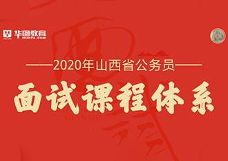2020年山西公务员笔试培训课程