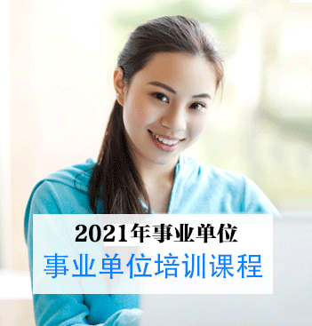 2020年山西事业单位培训课程