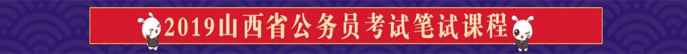 2019山西省betway必威体育必威体育 betwayapp笔试课程